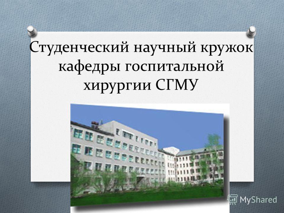 Студенческий научный кружок кафедры госпитальной хирургии СГМУ