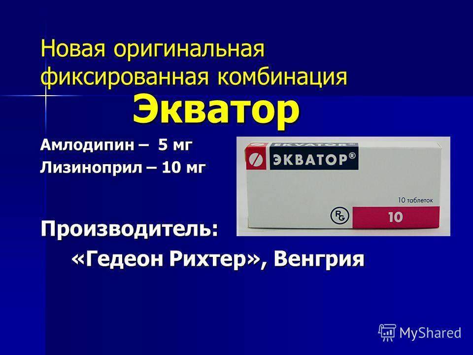Новая оригинальная фиксированная комбинация Экватор Экватор Амлодипин – 5 мг Лизиноприл – 10 мг Производитель: «Гедеон Рихтер», Венгрия «Гедеон Рихтер», Венгрия