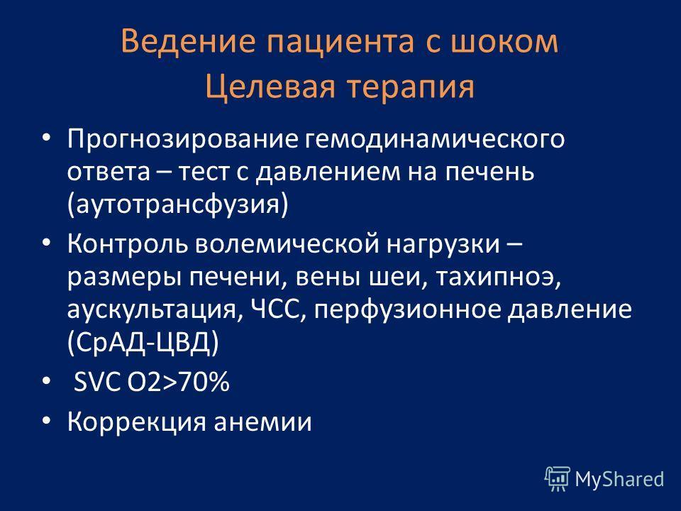 Прогнозирование гемодинамического ответа – тест с давлением на печень (аутотрансфузия) Контроль волемической нагрузки – размеры печени, вены шеи, тахипноэ, аускультация, ЧСС, перфузионное давление (СрАД-ЦВД) SVC O2>70% Коррекция анемии Ведение пациен