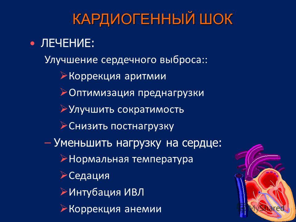 ЛЕЧЕНИЕ: Улучшение сердечного выброса:: Коррекция аритмии Оптимизация преднагрузки Улучшить сократимость Снизить постнагрузку – –Уменьшить нагрузку на сердце: Нормальная температура Седация Интубация ИВЛ Коррекция анемии