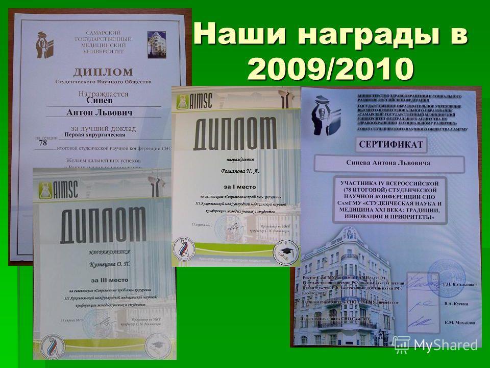Наши награды в 2009/2010