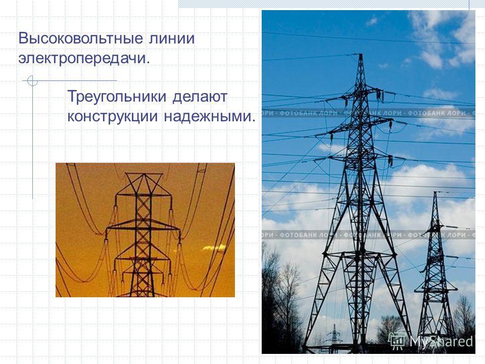 Высоковольтные линии электропередачи. Треугольники делают конструкции надежными.