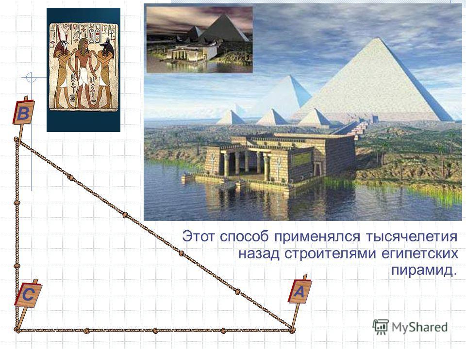 Этот способ применялся тысячелетия назад строителями египетских пирамид. С В А