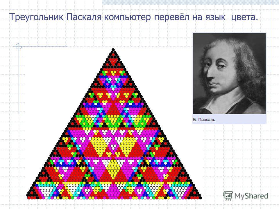 Треугольник Паскаля компьютер перевёл на язык цвета.