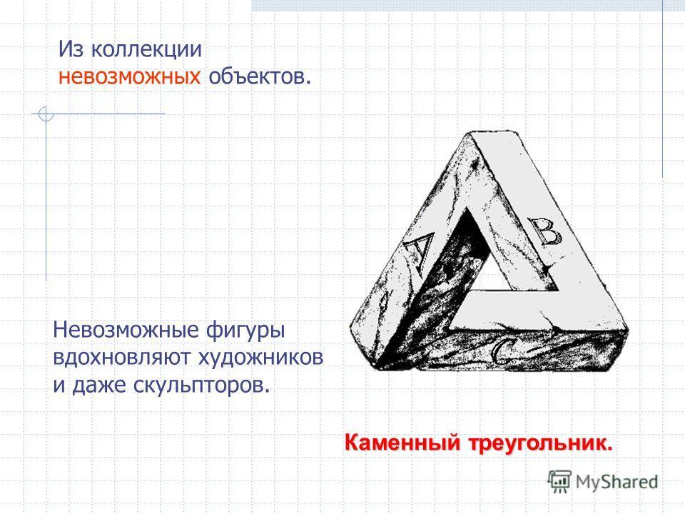Каменный треугольник. Невозможные фигуры вдохновляют художников и даже скульпторов. Из коллекции невозможных объектов.