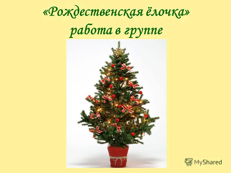 «Рождественская ёлочка» работа в группе