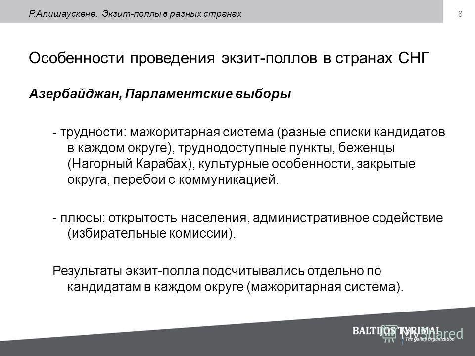 Особенности проведения экзит-поллов в странах СНГ Aзербайджан, Парламентские выборы - трудности: мажоритарная система (разные списки кандидатов в каждом округе), труднодоступные пункты, беженцы (Нагорный Карабах), культурные особенности, закрытые окр