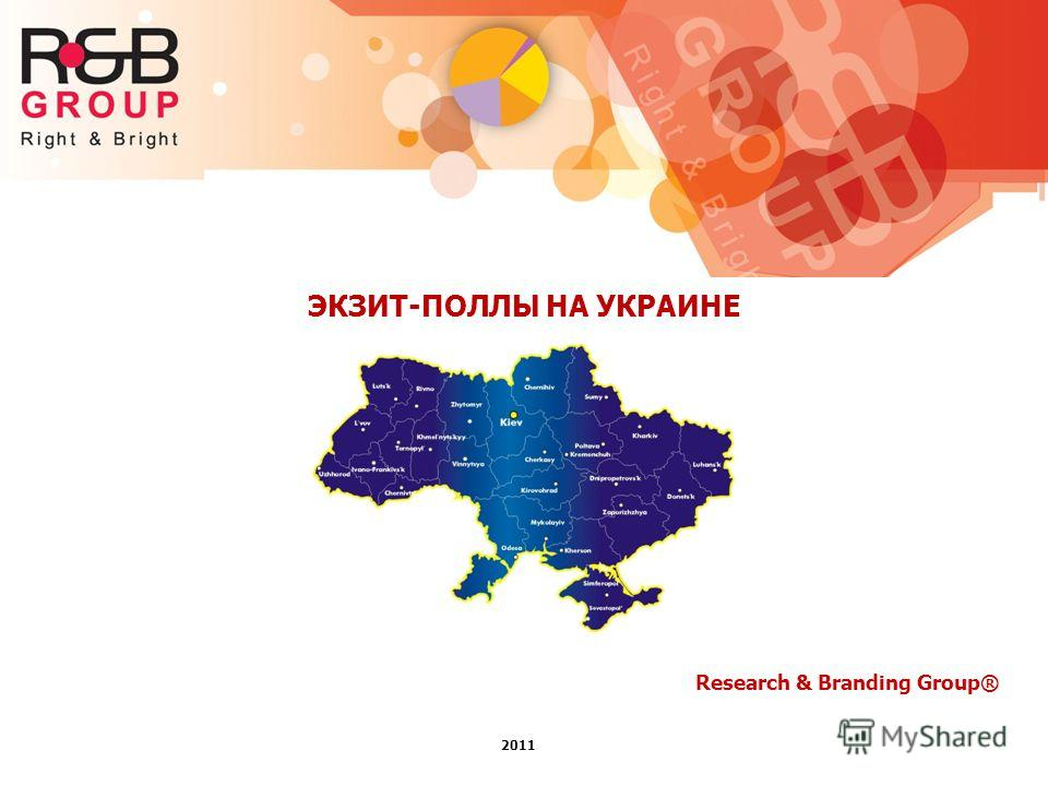 2011 ЭКЗИТ-ПОЛЛЫ НА УКРАИНЕ Research & Branding Group®