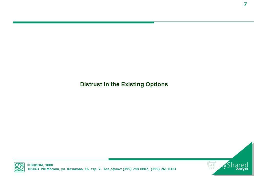 © ВЦИОМ, 2008 105064 РФ Москва, ул. Казакова, 16, стр. 2. Тел./факс: (495) 748-0807, (495) 261-0414 7 Август Distrust in the Existing Options