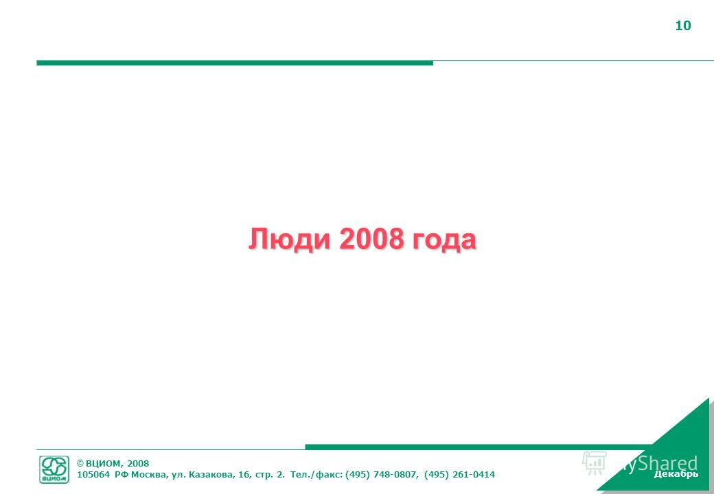 © ВЦИОМ, 2008 105064 РФ Москва, ул. Казакова, 16, стр. 2. Тел./факс: (495) 748-0807, (495) 261-0414 Декабрь 10 Люди 2008 года