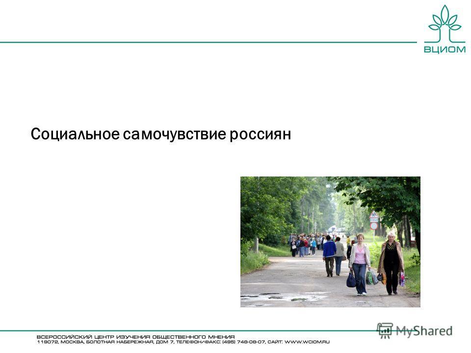 Социальное самочувствие россиян