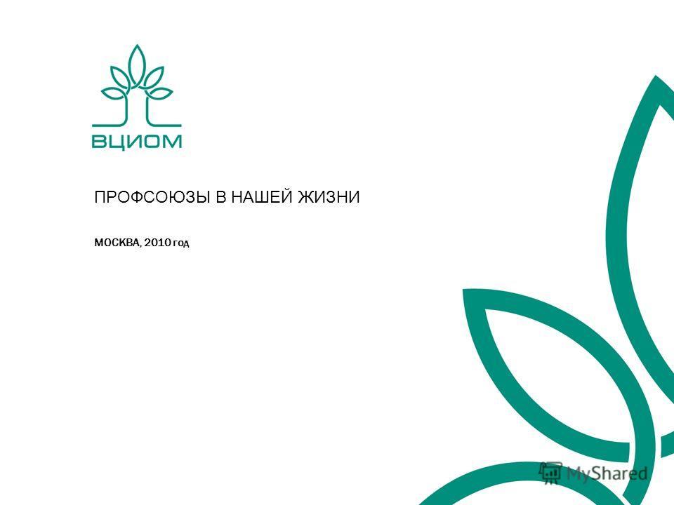ПРОФСОЮЗЫ В НАШЕЙ ЖИЗНИ МОСКВА, 2010 год