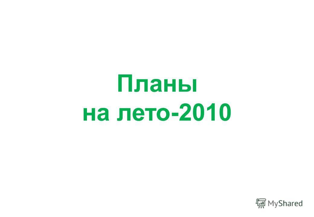 Планы на лето-2010