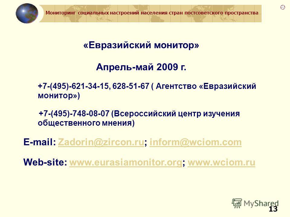 Мониторинг социальных настроений населения стран постсоветского пространства 13 «Евразийский монитор» Апрель-май 2009 г. +7-(495)-621-34-15, 628-51-67 ( Агентство «Евразийский монитор») +7-(495)-748-08-07 (Всероссийский центр изучения общественного м
