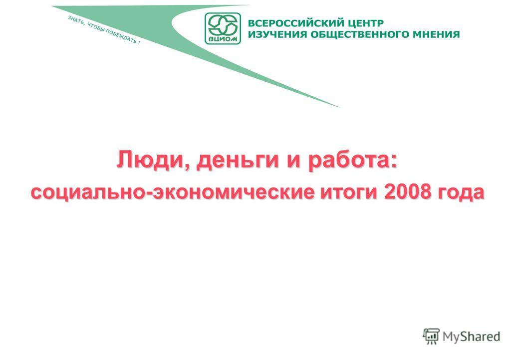 Люди, деньги и работа: социально-экономические итоги 2008 года