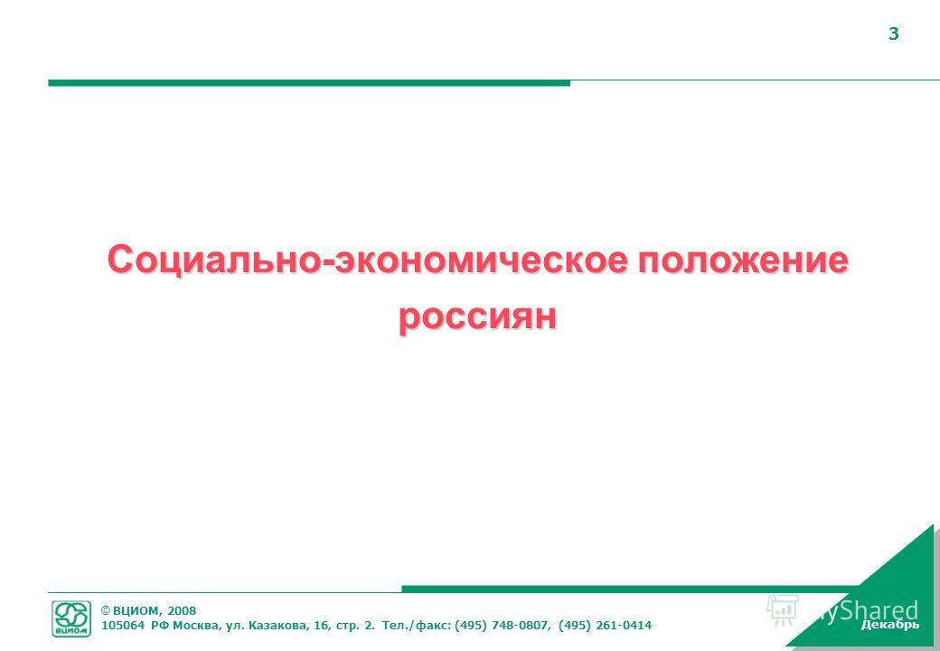 © ВЦИОМ, 2008 105064 РФ Москва, ул. Казакова, 16, стр. 2. Тел./факс: (495) 748-0807, (495) 261-0414 Декабрь 3 Социально-экономическое положение россиян