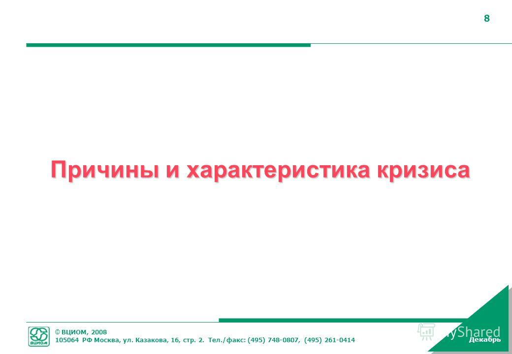 © ВЦИОМ, 2008 105064 РФ Москва, ул. Казакова, 16, стр. 2. Тел./факс: (495) 748-0807, (495) 261-0414 Декабрь 8 Причины и характеристика кризиса