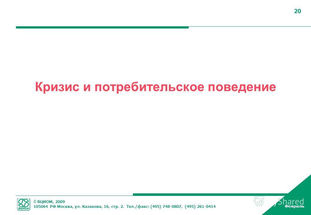 © ВЦИОМ, 2009 105064 РФ Москва, ул. Казакова, 16, стр. 2. Тел./факс: (495) 748-0807, (495) 261-0414 Февраль 20 Кризис и потребительское поведение