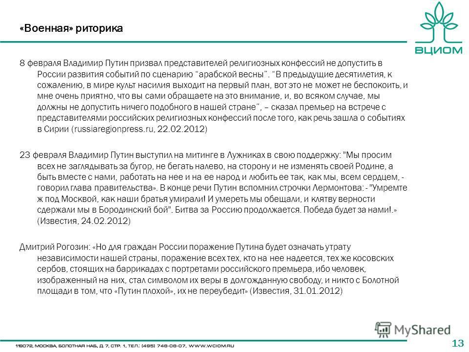 13 «Военная» риторика 8 февраля Владимир Путин призвал представителей религиозных конфессий не допустить в России развития событий по сценарию арабской весны. В предыдущие десятилетия, к сожалению, в мире культ насилия выходит на первый план, вот это