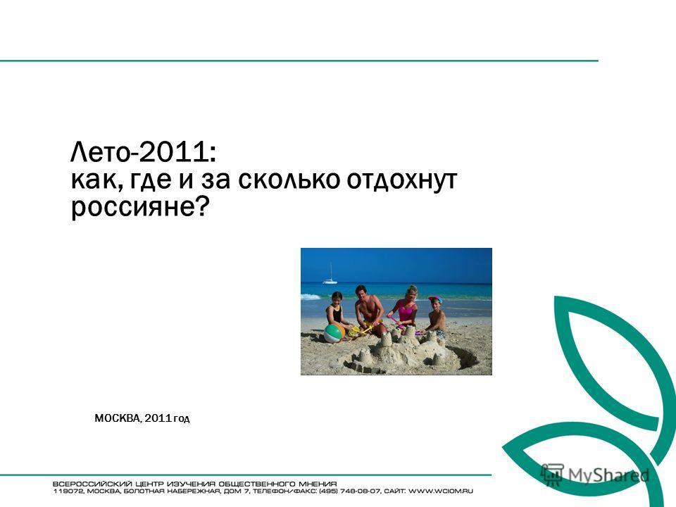 Лето-2011: как, где и за сколько отдохнут россияне? МОСКВА, 2011 год