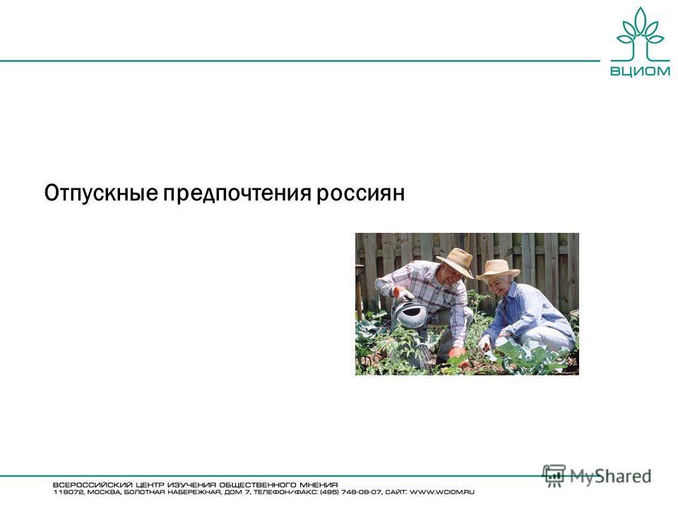 Отпускные предпочтения россиян