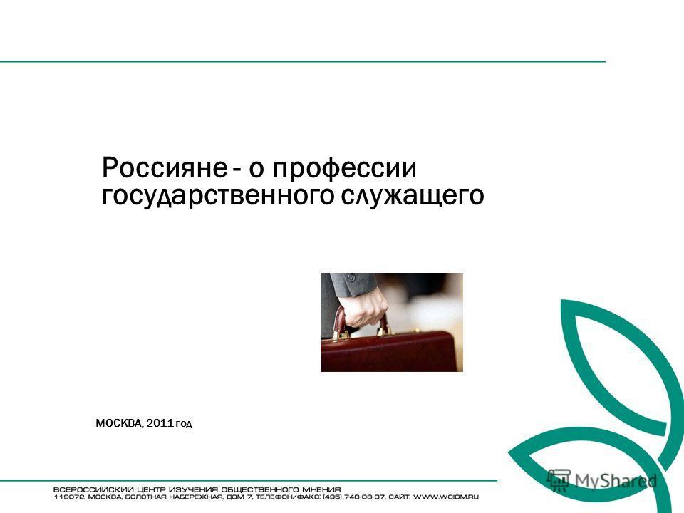 Россияне - о профессии государственного служащего МОСКВА, 2011 год
