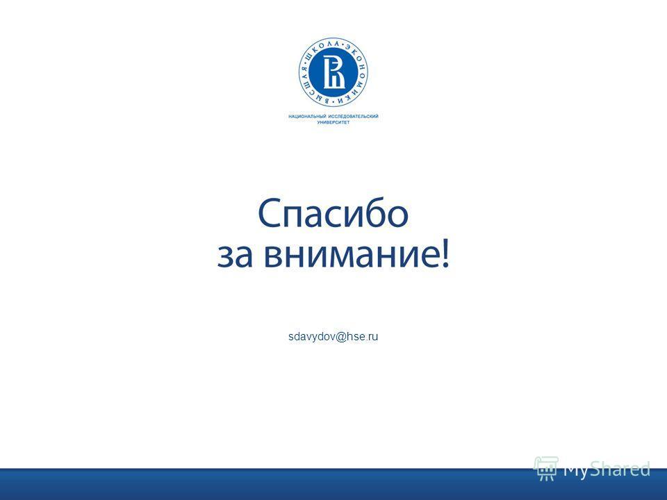 sdavydov@hse.ru