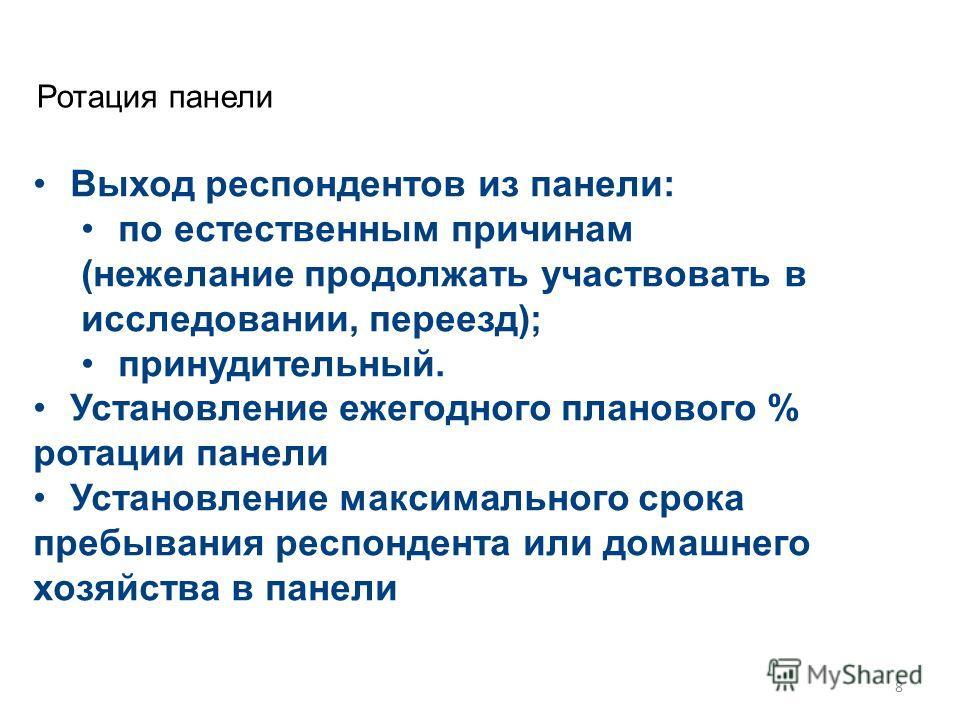 Высшая школа экономики, Москва, 2013 Ротация панели фото Выход респондентов из панели: по естественным причинам (нежелание продолжать участвовать в исследовании, переезд); принудительный. Установление ежегодного планового % ротации панели Установлени