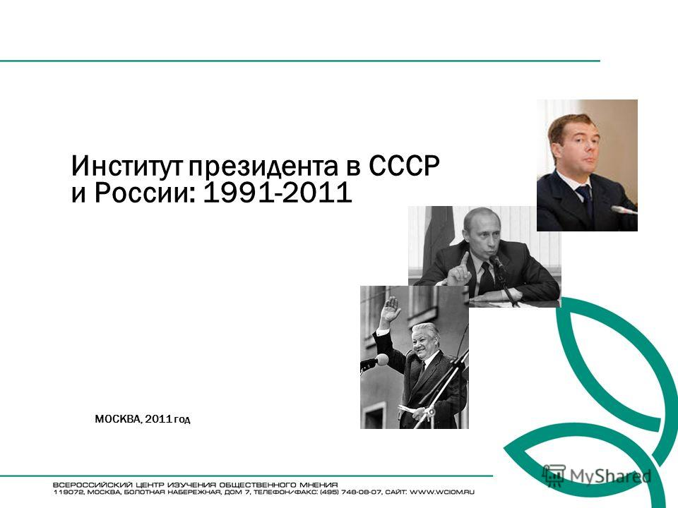 Институт президента в СССР и России: 1991-2011 МОСКВА, 2011 год