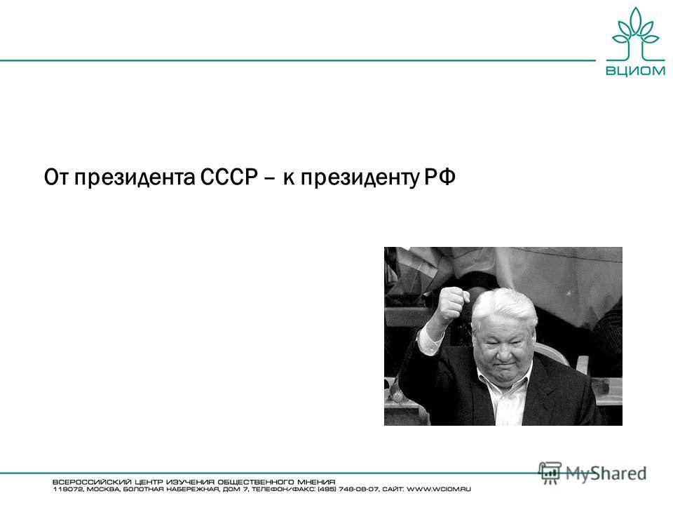 От президента СССР – к президенту РФ