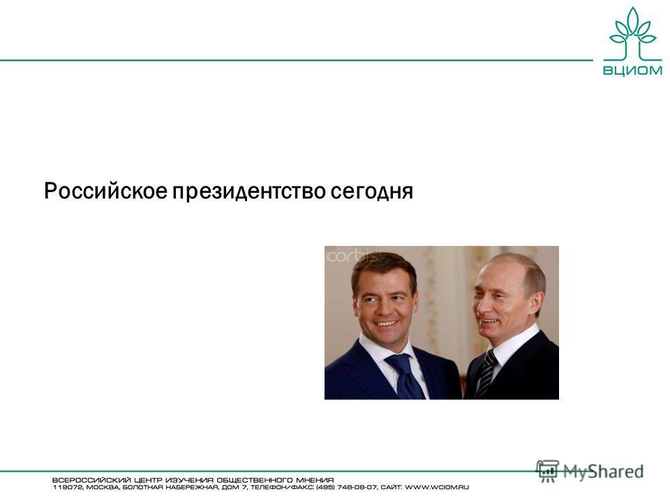 Российское президентство сегодня