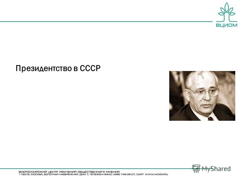 Президентство в СССР