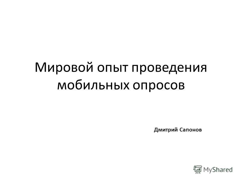 Мировой опыт проведения мобильных опросов Дмитрий Сапонов