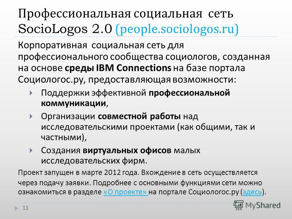 Профессиональная социальная сеть SocioLogos 2.0 (people.sociologos.ru) Корпоративная социальная сеть для профессионального сообщества социологов, созданная на основе среды IBM Connections на базе портала Социологос. ру, предоставляющая возможности :