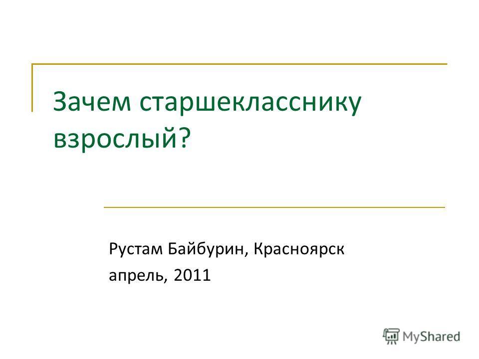 Зачем старшекласснику взрослый? Рустам Байбурин, Красноярск апрель, 2011