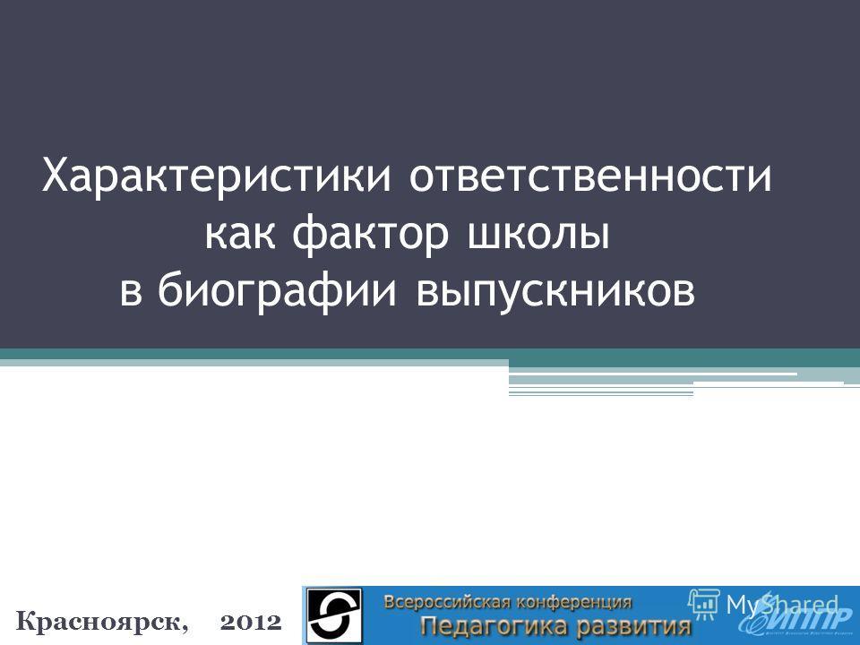 Характеристики ответственности как фактор школы в биографии выпускников Красноярск, 2012