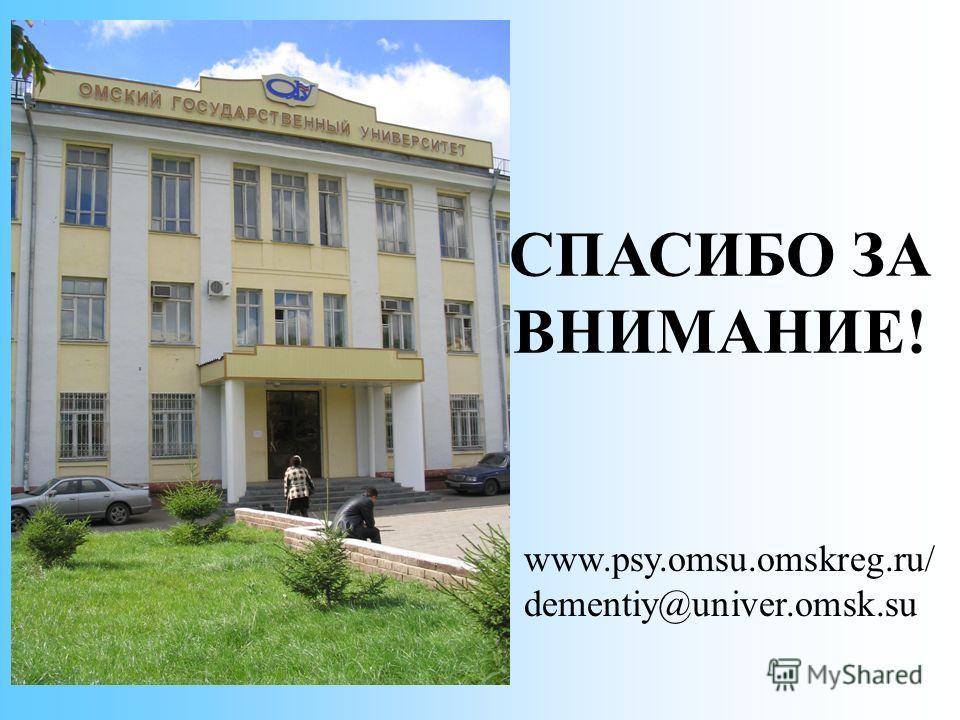 СПАСИБО ЗА ВНИМАНИЕ! www.psy.omsu.omskreg.ru/ dementiy@univer.omsk.su