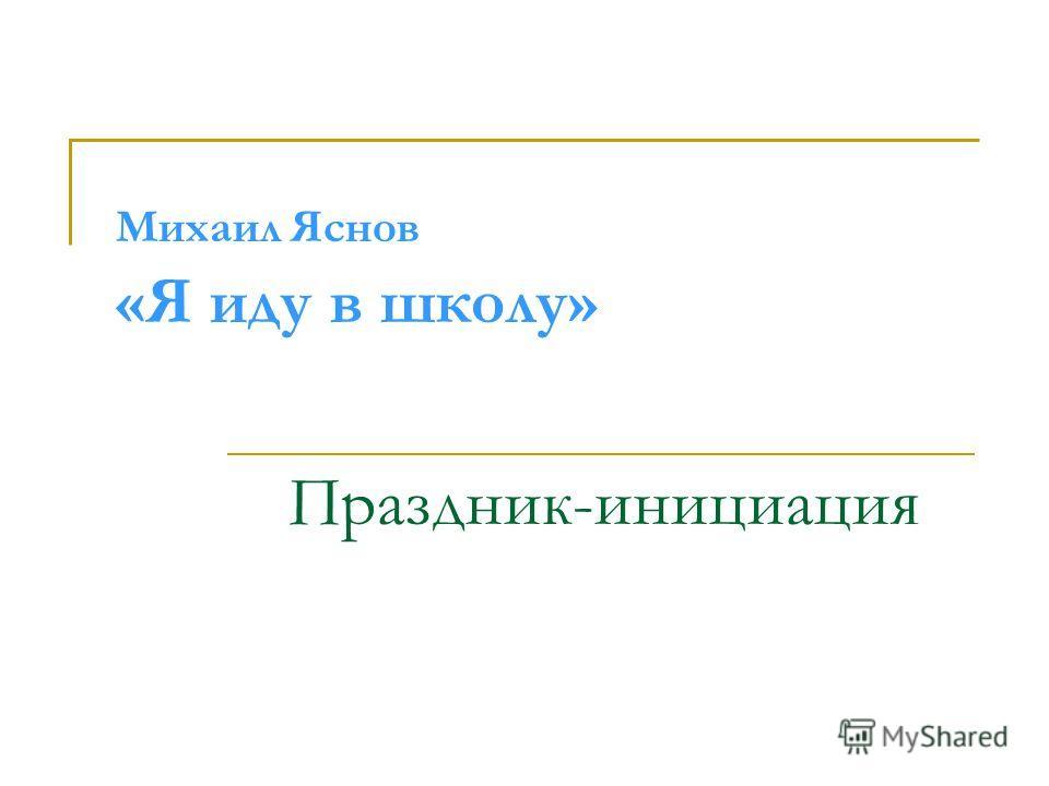 Михаил Яснов «Я иду в школу» Праздник-инициация