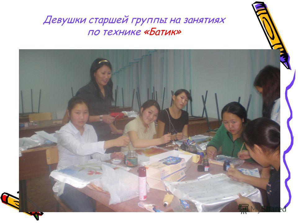Девушки старшей группы на занятиях по технике «Батик»