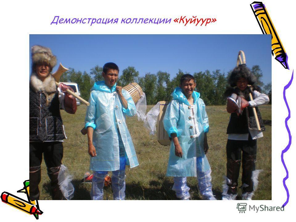 Демонстрация коллекции «Куйуур»