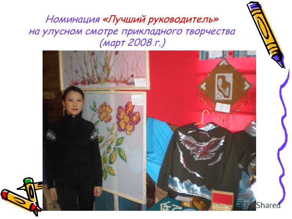 Номинация «Лучший руководитель» на улусном смотре прикладного творчества (март 2008 г.)