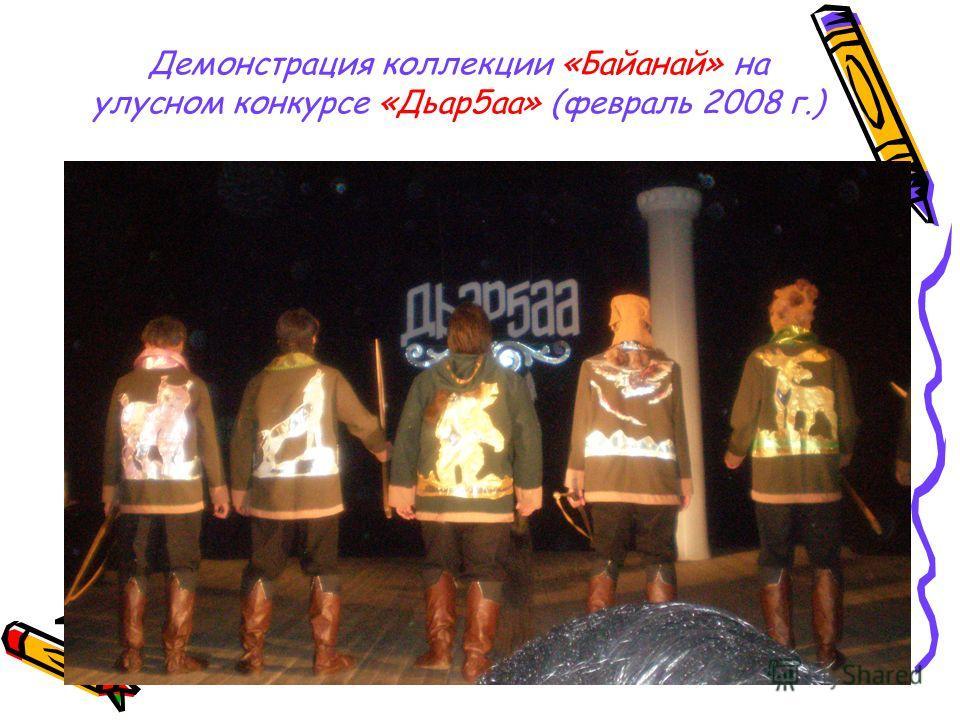 Демонстрация коллекции «Байанай» на улусном конкурсе «Дьар5аа» (февраль 2008 г.)