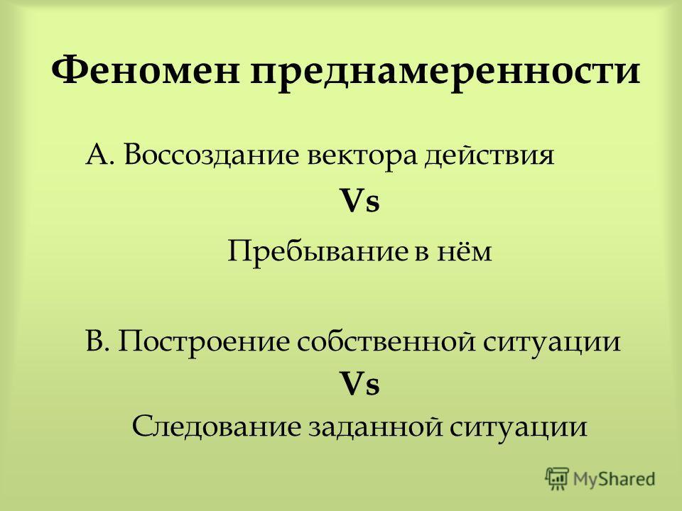 Феномен преднамеренности А. Воссоздание вектора действия Vs Пребывание в нём В. Построение собственной ситуации Vs Следование заданной ситуации