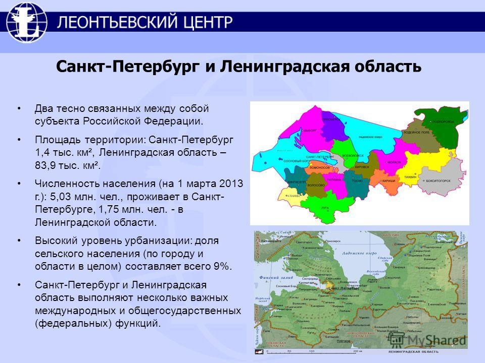 Санкт-Петербург и Ленинградская область Два тесно связанных между собой субъекта Российской Федерации. Площадь территории: Санкт-Петербург 1,4 тыс. км², Ленинградская область – 83,9 тыс. км². Численность населения (на 1 марта 2013 г.): 5,03 млн. чел.