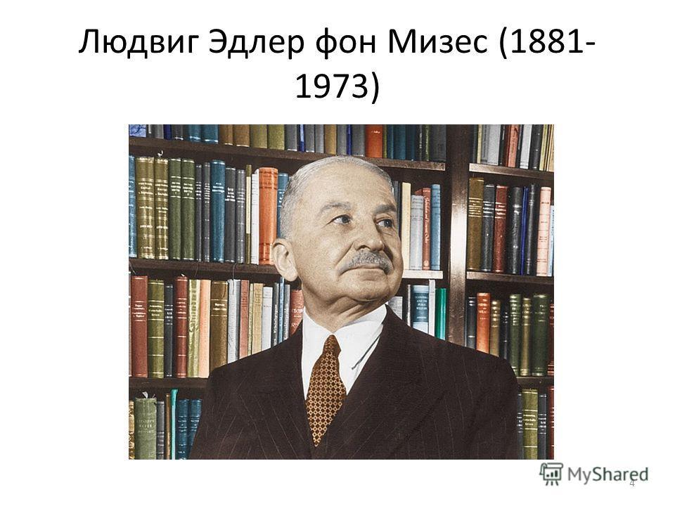 Людвиг Эдлер фон Мизес (1881- 1973) 4
