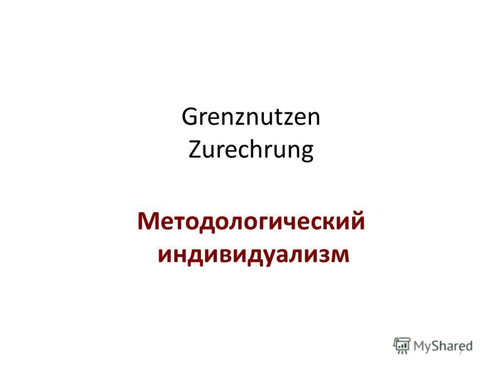Grenznutzen Zurechrung 7 Методологический индивидуализм