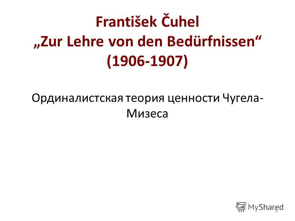 František Čuhel Zur Lehre von den Bedürfnissen (1906-1907) Ординалистская теория ценности Чугела- Мизеса 9