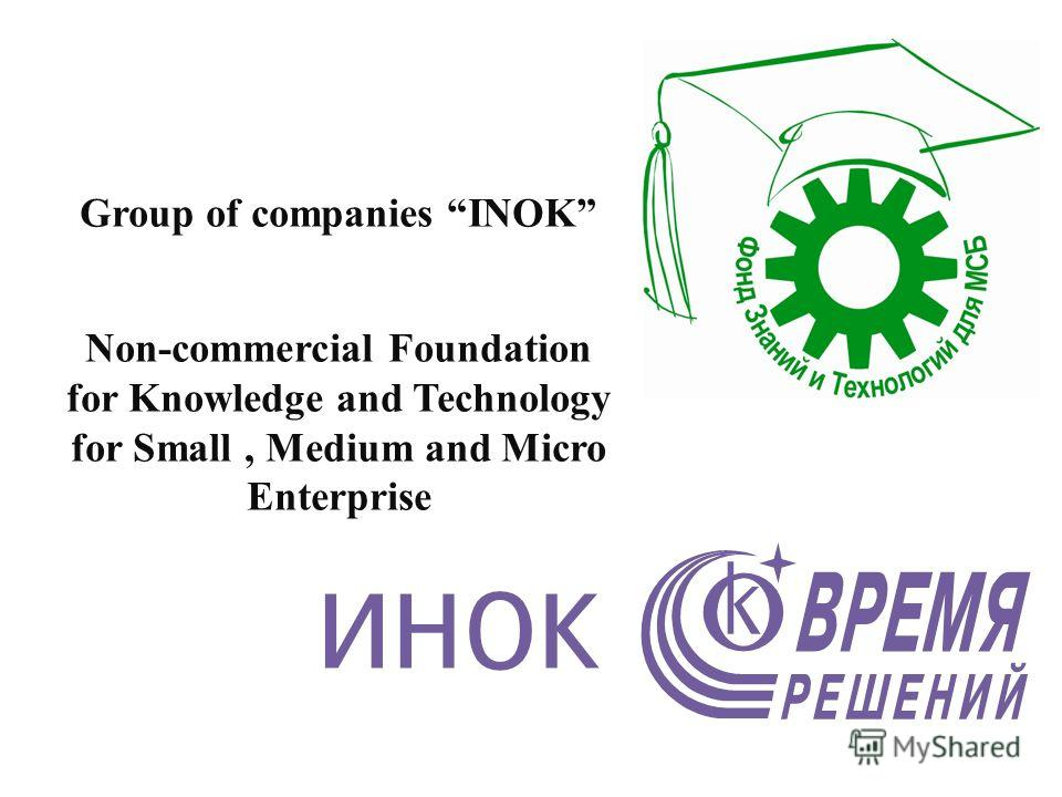 Group of companies INOK Non-commercial Foundation for Knowledge and Technology for Small, Medium and Micro Enterprise