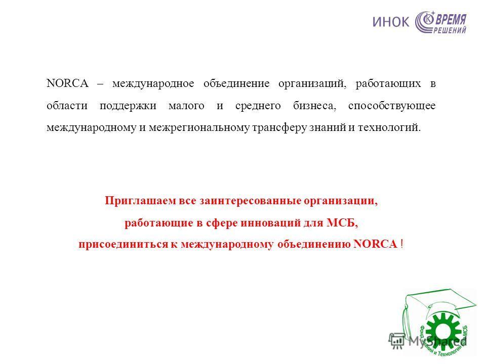 NORCA – международное объединение организаций, работающих в области поддержки малого и среднего бизнеса, способствующее международному и межрегиональному трансферу знаний и технологий. Приглашаем все заинтересованные организации, работающие в сфере и