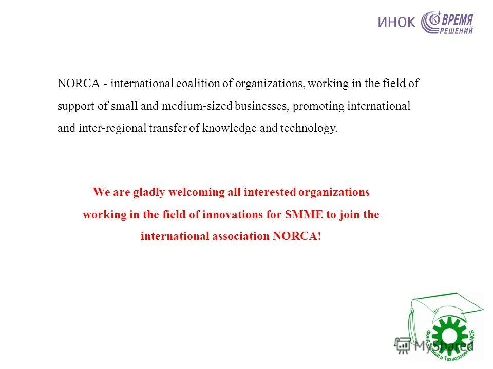 NORCA - international coalition of organizations, working in the field of support of small and medium-sized businesses, promoting international and inter-regional transfer of knowledge and technology. We are gladly welcoming all interested organizati